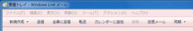 Windows Live メールでメニューバーが表示された
