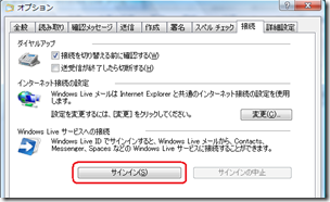 Windows Live メールの「オプション」-「接続」タブ