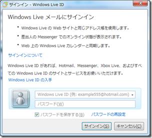 「Windows Live メールにサインイン」の画面