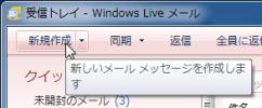 Windows Live メールの「新規作成」ボタン
