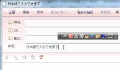 Windows Live メールのメール作成ウィンドウ。件名までは日本語入力できる。