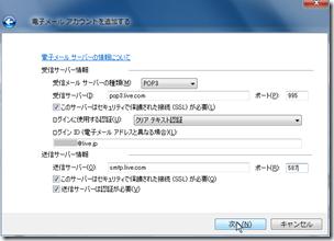 電子メールのサーバー情報を入力する
