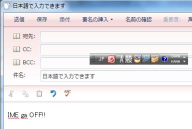 Windows Live メールのメール作成ウィンドウ。メール本文記入欄にカーソルを移動した途端 IME が切れてしまう!