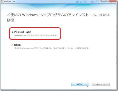 「お使いの Windows Live プログラムのアンインストール、または修復」