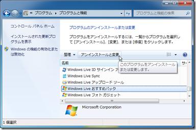 「Windows Live おすすめパック」を選択するとコマンドバーに「アンインストールと変更」が表示される