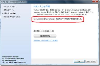 「オプション - Windows Live Toolbar」の「お気に入りの同期」