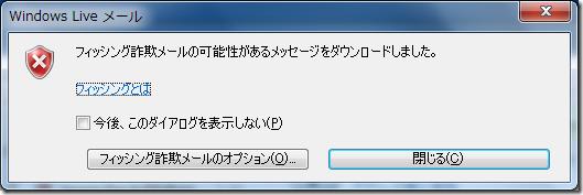 赤いバツ印のメールと共に現れる Windows Live メールからのメッセージ 今回は「フィッシング詐欺メールの可能性がある」と警告しています。