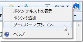 Windows Live Toolbar を右クリックすると表示されるメニュー