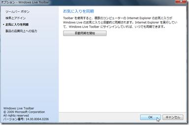 「オプション - Windows Live Toolbar」の「お気に入りの同期」で「自動同期」が停止