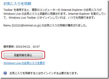 「オプション - Windows Live Toolbar」の「お気に入りの同期」の「自動同期を停止」ボタン