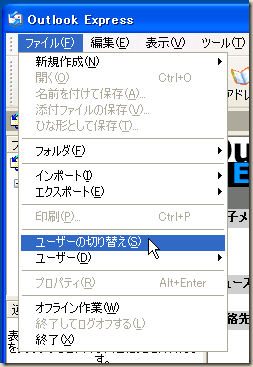 Outlook Express にはあった「ユーザーの切り替え」