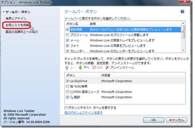 「オプション - Windows Live Toolbar」