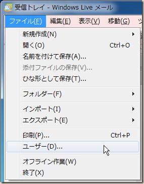 Windows Live メールの「ファイル」