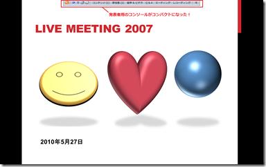 発表者用のコンソールがコンパクトになった Microsoft Office Live Meeting 2007