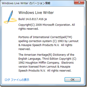 Windows Live Writer のバージョン情報 Build 14.0.8117.416