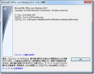 Microsoft Office Live Meeting 2007 のバージョン情報 バージョン:8.0.6362.187