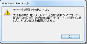 Windows Live メールの「メッセージを送信できませんでした。受信者の中に、電子メール アドレスが指定されていないユーザーが存在します。すべての受信者の電子メール アドレスがアドレス帳に入力されていることを確認してください」