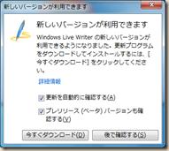 Windows Live Writer の「新しいバージョンが利用できます」のメッセージ