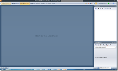 Live Meeting 2007 発表者用の準備画面