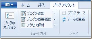 Windows Live Writer Beta 「ブログ アカウント」タブ
