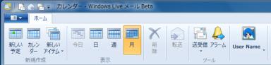 Windows Live メール Beta カレンダーのリボン
