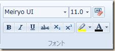 既定のフォントは「Meiryo UI」
