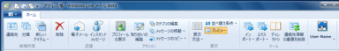 Windows Live メール Beta アドレス帳のリボン