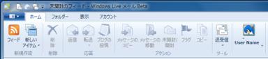 Windows Live メール Beta フィードのリボン