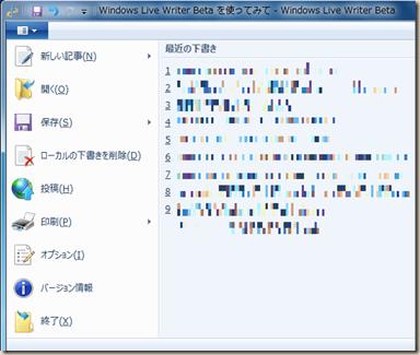 Windows Live Writer Beta の青いタブをクリックしたところ