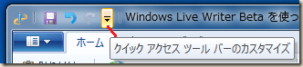 Windows Live Writer Beta のクイック アクセス ツールバー