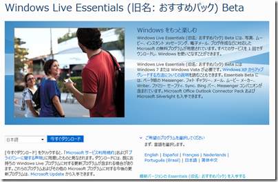 Windows Live Essentials (旧名: おすすめパック) Beta