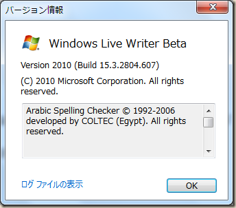 Windows Live Writer Beta のバージョン情報