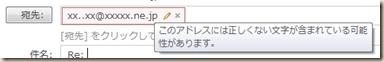 このアドレスには正しくない文字列が含まれている可能性があります。
