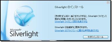 Silverlight のインストール開始画面