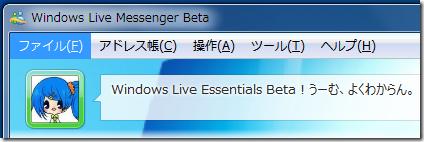Windows Live Messenger Beta は、Alt キーを押すとメニュバーが表示される