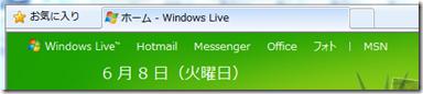 2010年6月8日の Windows Live ホーム