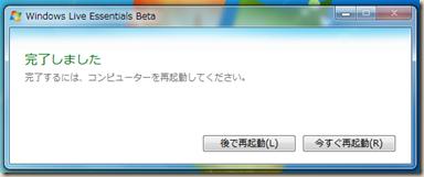 Windows Live Essentials Beta のインストール完了画面