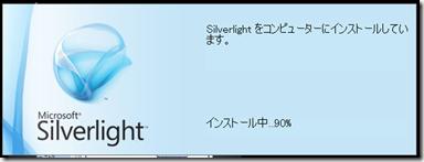 Silverlight  インストール中