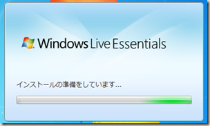 Windows Live Essentials の「Installの準備をしています...」
