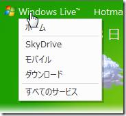 Windows Live をクリックすると表示されるメニュー