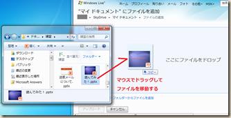 「ここにファイルをドロップ」内に Office の文章ファイルを移動させる