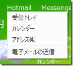 Hotmail のメニュー
