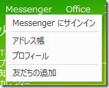 Messenger のメニュー