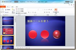 Web 上で PowerPoint のアプリケーションが起動した