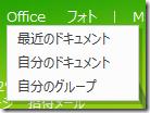 Office のメニュー
