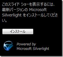 Silverlight の「インストール」ボタン