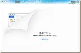 SkyDrive での 「準備中です・・・」の画面