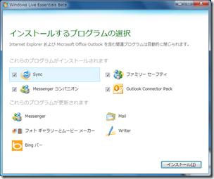 Windows Live Essentials Beta の「インストールするプログラムの選択」画面