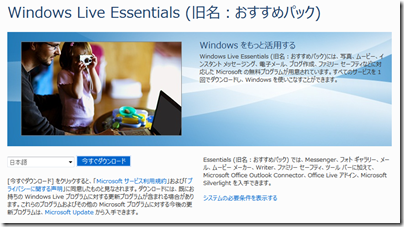 Windows Live Essentials(旧名:おすすめパック)