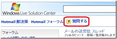 Windows Live™ Solution Center の Hotmail スレッド 内にある「メールの送受信」スレッド